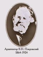 Архітектор В.Покровський