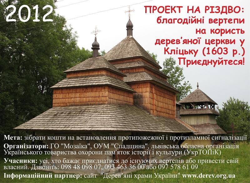Церква в с. Кліцько